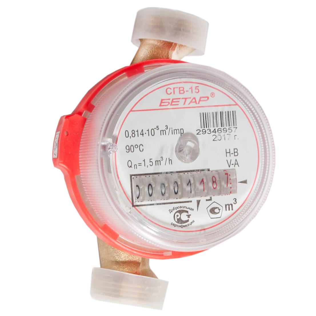 Счётчик для воды СГВ-15 Бетар  код 2352
